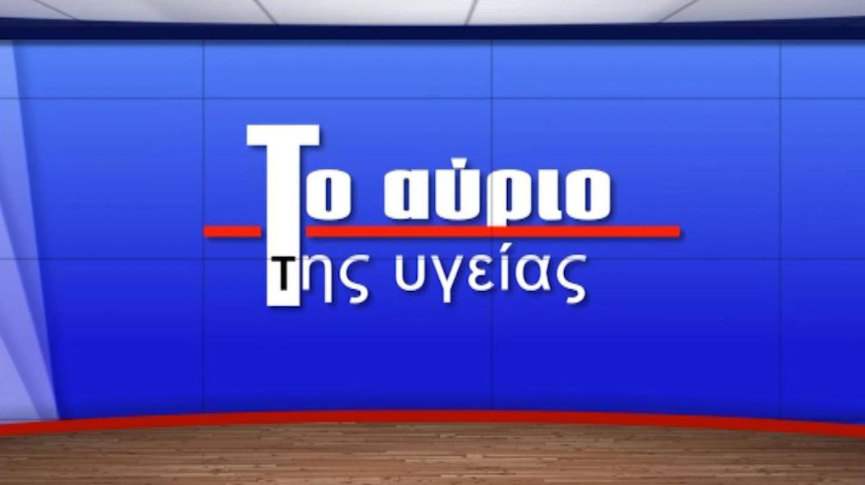 to_aurio_ths_ygeias.jpg
